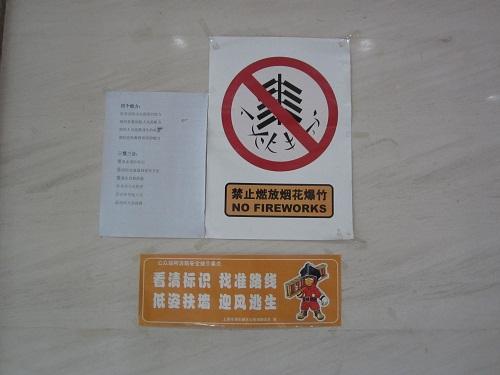 kein Feuerwerk in China